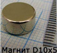 Магнит  D10х h5 mm