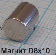 Магнит неодимовый 8х10мм