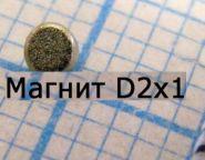 Магнит неодимовый 2х1мм