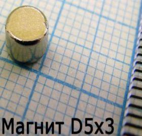 Магнит неодимовый 6х5